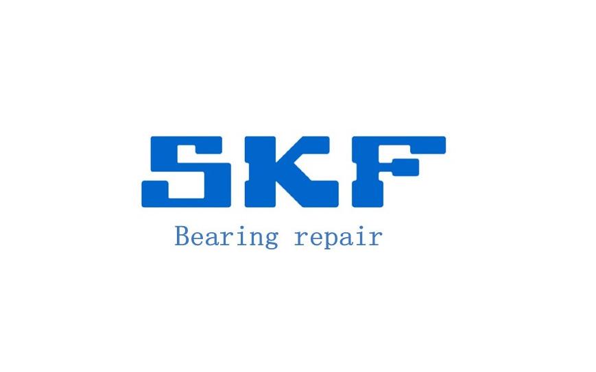 SKF轴承维修